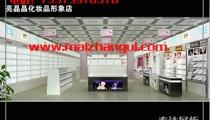 广州化妆品展柜